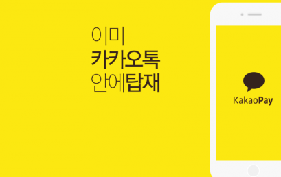 Ant Financial invests $200 million in Kakao Pay to expand into South Korea